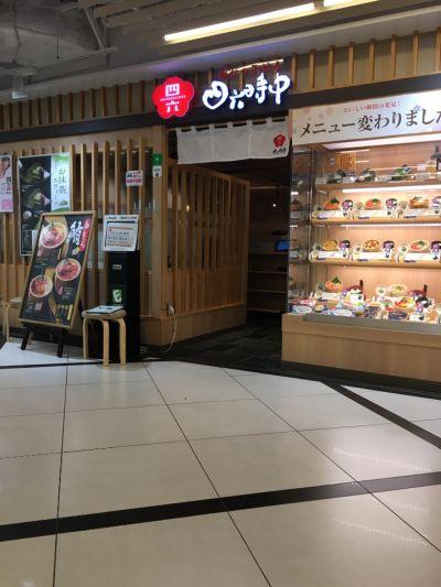 おひつごはん 四六時中 京都ヨドバシ店