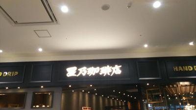星乃珈琲店イオンモール広島府中店
