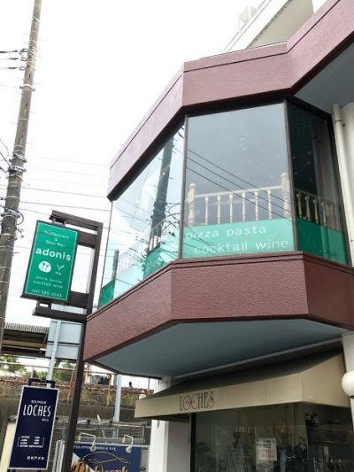 Restaurant Bar adonis 新松戸