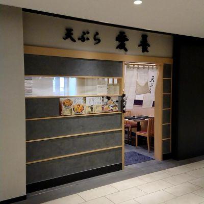 天ぷら愛養 豊洲市場店