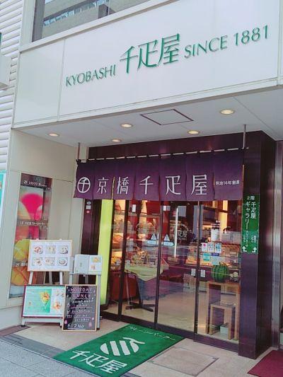 京橋千疋屋 京橋本店 (キョウバシセンビキヤ)
