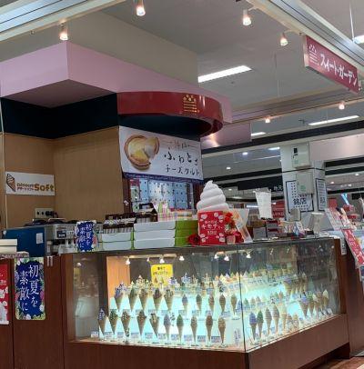 スイートガーデン イオン鳥取北店
