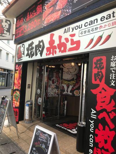 赤から 沖縄久茂地店