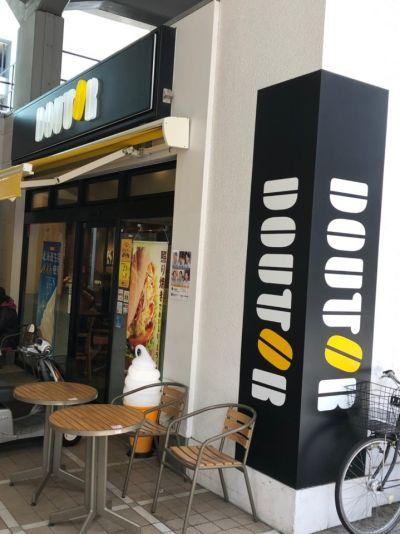 ドドール 石川町北口店