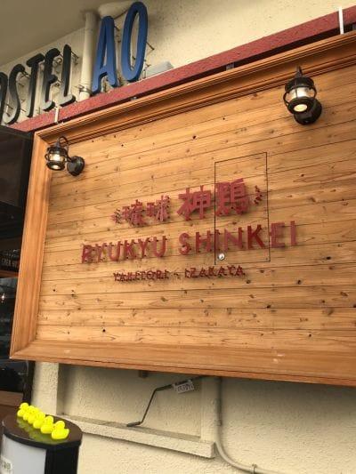 琉球神鶏の口コミ