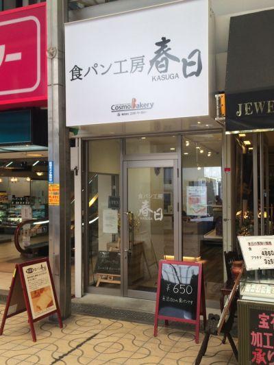 食パン工房春日 桜塚店