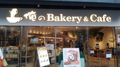俺のBakery&Cafe 松屋銀座裏店