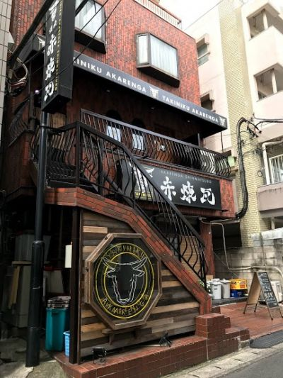焼肉 赤煉瓦 新松戸店の口コミ