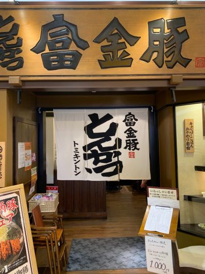 富金豚 イオンモール下田店