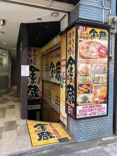 金の蔵 池袋東口駅前店