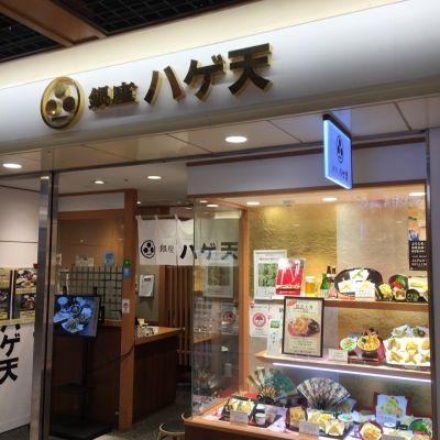 銀座ハゲ天 京都ポルタ店