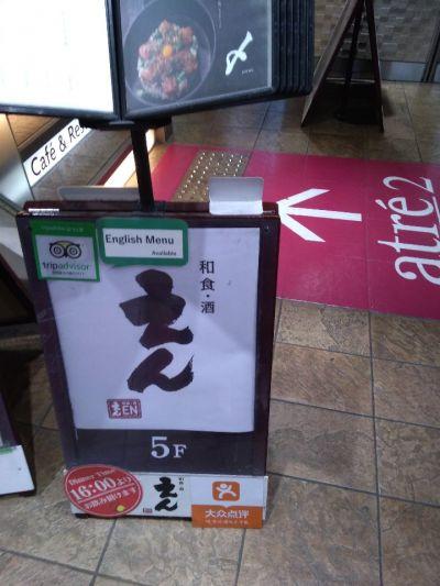 和食・酒 えん 秋葉原店