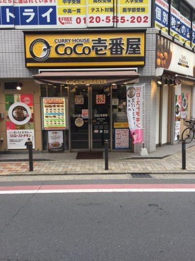 CoCo壱番屋 豊島区南池袋店の口コミ