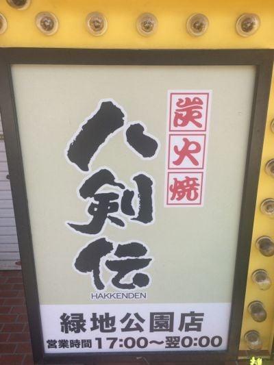 八剣伝 緑地公園店の口コミ