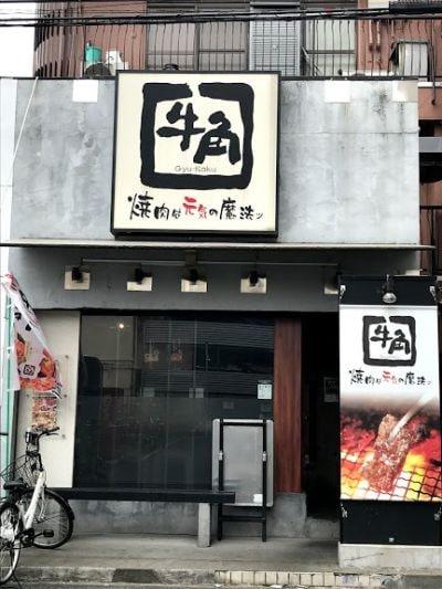 牛角 新松戸店