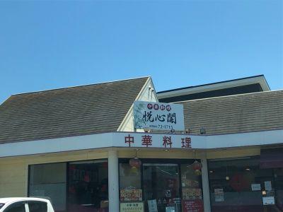 中華料理 悦心閣