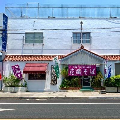 郷土料理と沖縄そば 花織そば