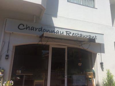 シャルドネ レストラン