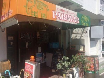 パリワール 緑地公園店