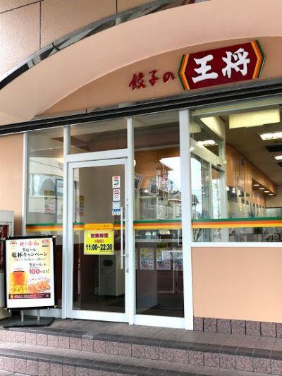 餃子の王将 新松戸店の口コミ