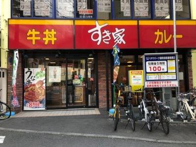 すき家 JR町田駅南口店
