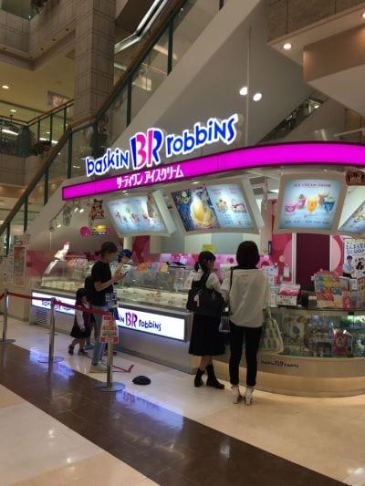 サーティーワンアイスクリーム アル・プラザ草津店