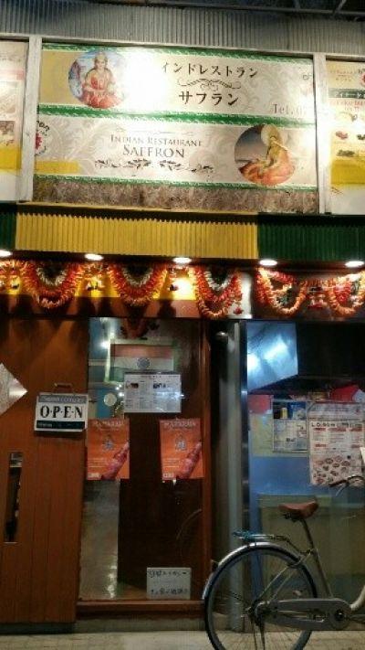 インドレストラン サフラン