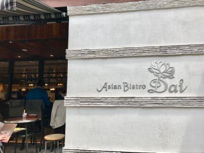 アジアンダイニングDai 武蔵小杉店