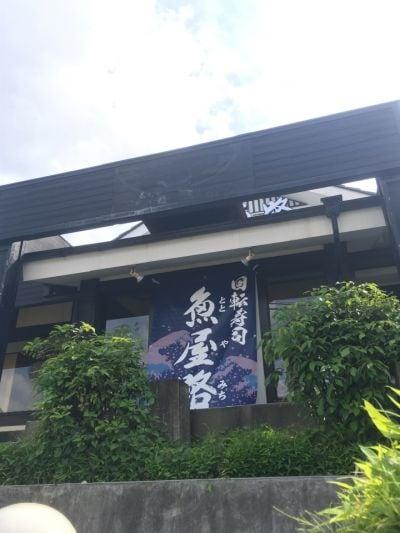魚屋路 川崎神木店の口コミ