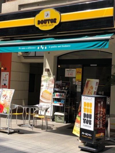 ドトールコーヒーショップ 石川町店