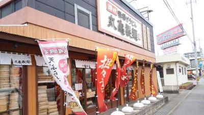 丸亀製麺 姫路中地店の口コミ
