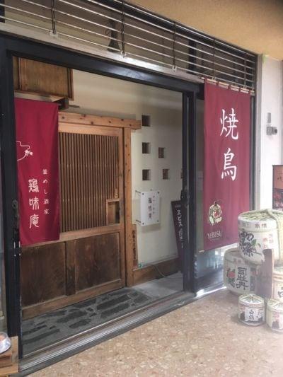鶏味庵 港南台店