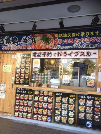日本橋 丼丸 港南台店