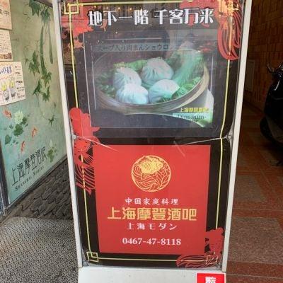 上海モダン 大船店