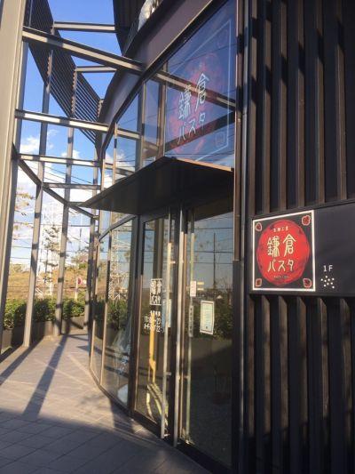 鎌倉パスタ 港南台グラスコート店の口コミ