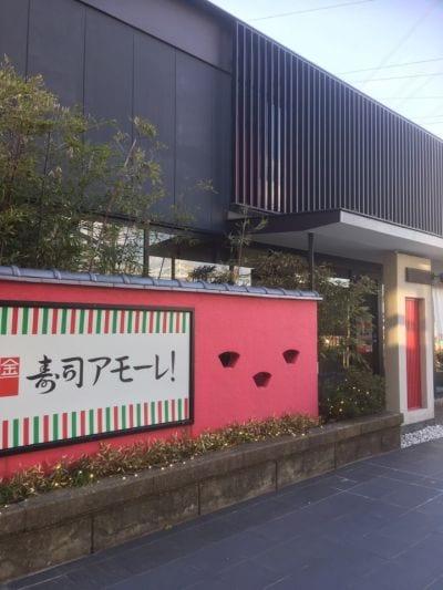 金澤寿司アモーレ! 港南台グラスコート店
