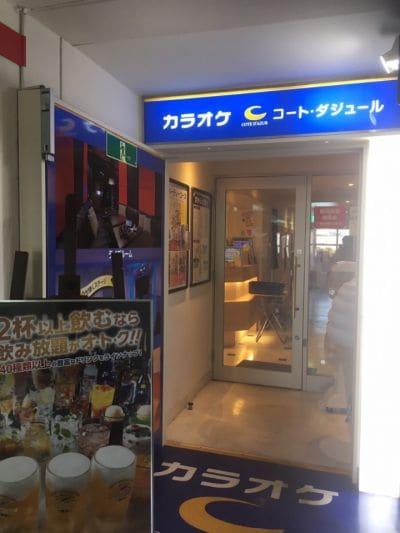 カラオケ コート・ダジュール 港南台駅前店