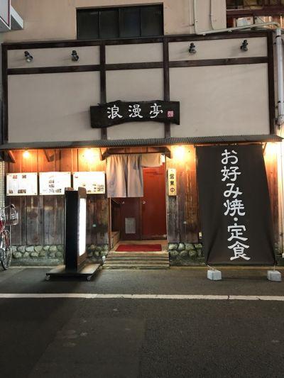 浪漫亭 湊町支店