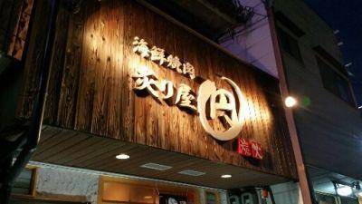 海鮮焼肉 炙り屋 円~えん~