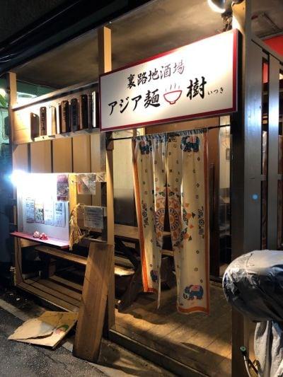 裏路地酒場 アジア麺 樹の口コミ