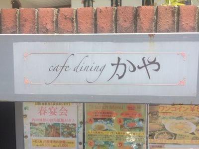 cafe dining かや