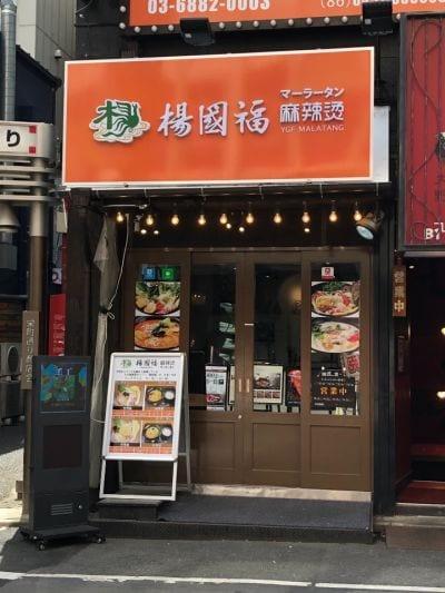 麻辣湯専門店 楊国福 池袋東口店