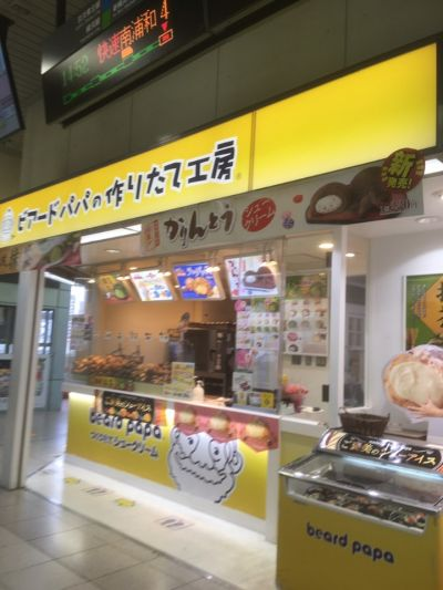 ビアードパパの作りたて工房 東神奈川駅店の口コミ