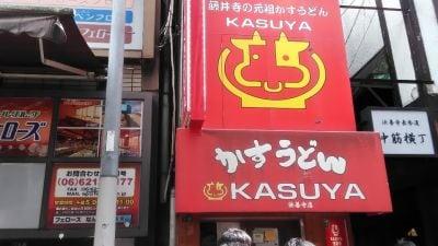 かすうどん 加寿屋 法善寺店