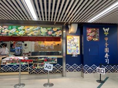 甲子園寿司