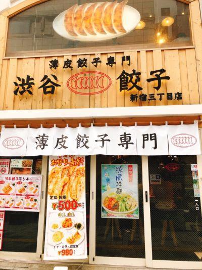 薄皮餃子専門 渋谷餃子 新宿三丁目店