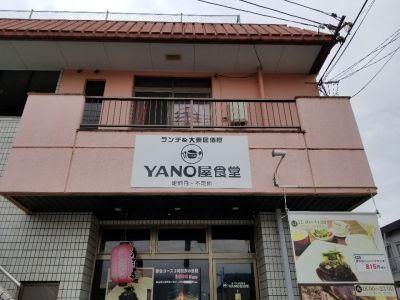 YANO屋食堂の口コミ
