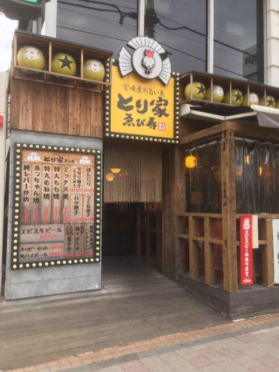 とり家ゑび寿 鶴見店
