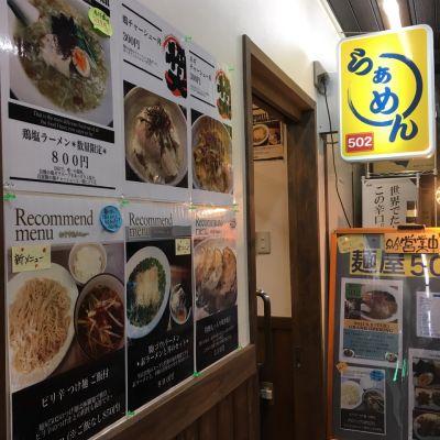 麺屋502