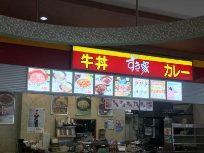 すき家 フォレオ大津一里山店